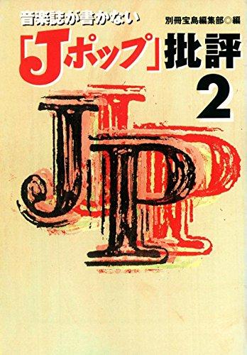 音楽誌が書かない「Jポップ」批評〈2〉 (宝島社文庫)