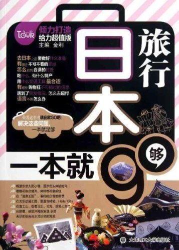Travel around Japan-Enough to Have One Copy (Chinese Edition)