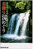 静岡県とその周辺の日帰り滝めぐり