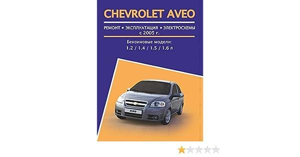 chevy aveo motor manual ebook rh chevy aveo motor manual ebook tempower us