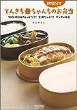 てんきち母ちゃんちの朝15分でお弁当 ~手間と時間はちょっとだけ! 愛情たっぷり! オッサン弁当~