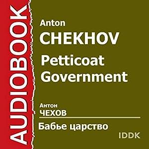 Petticoat Government [Russian Edition] Audiobook