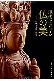 現代における仏の美: 仏像・仏画・截金