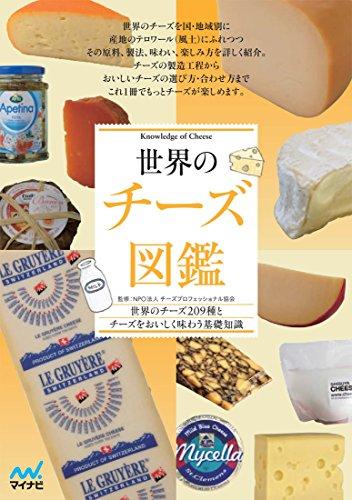 世界のチーズ図鑑