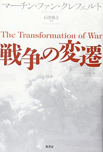 戦争の変遷