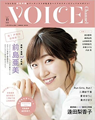 VOICE Channel VOL.11