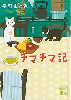 猫道楽 | 長野 まゆみ |本 | 通...