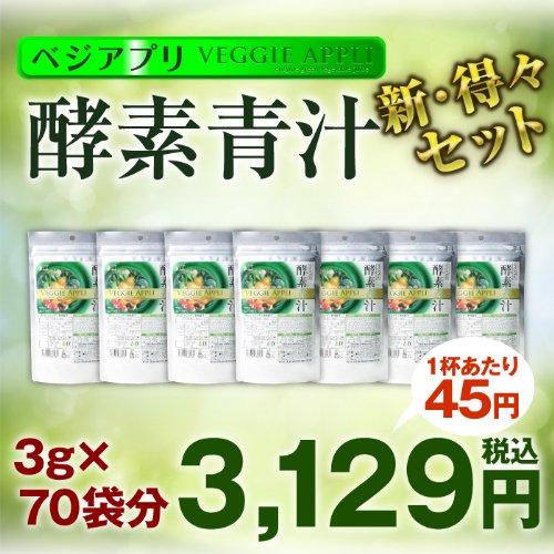 enzima Bejiapuri verde jugo de TSURU s?per serie 70 bolsas ...
