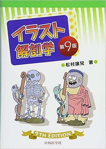 イラスト解剖学 松村 讓兒 本 通販 Amazon