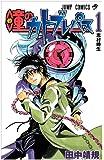 瞳のカトブレパス 1 (ジャンプコミックス)