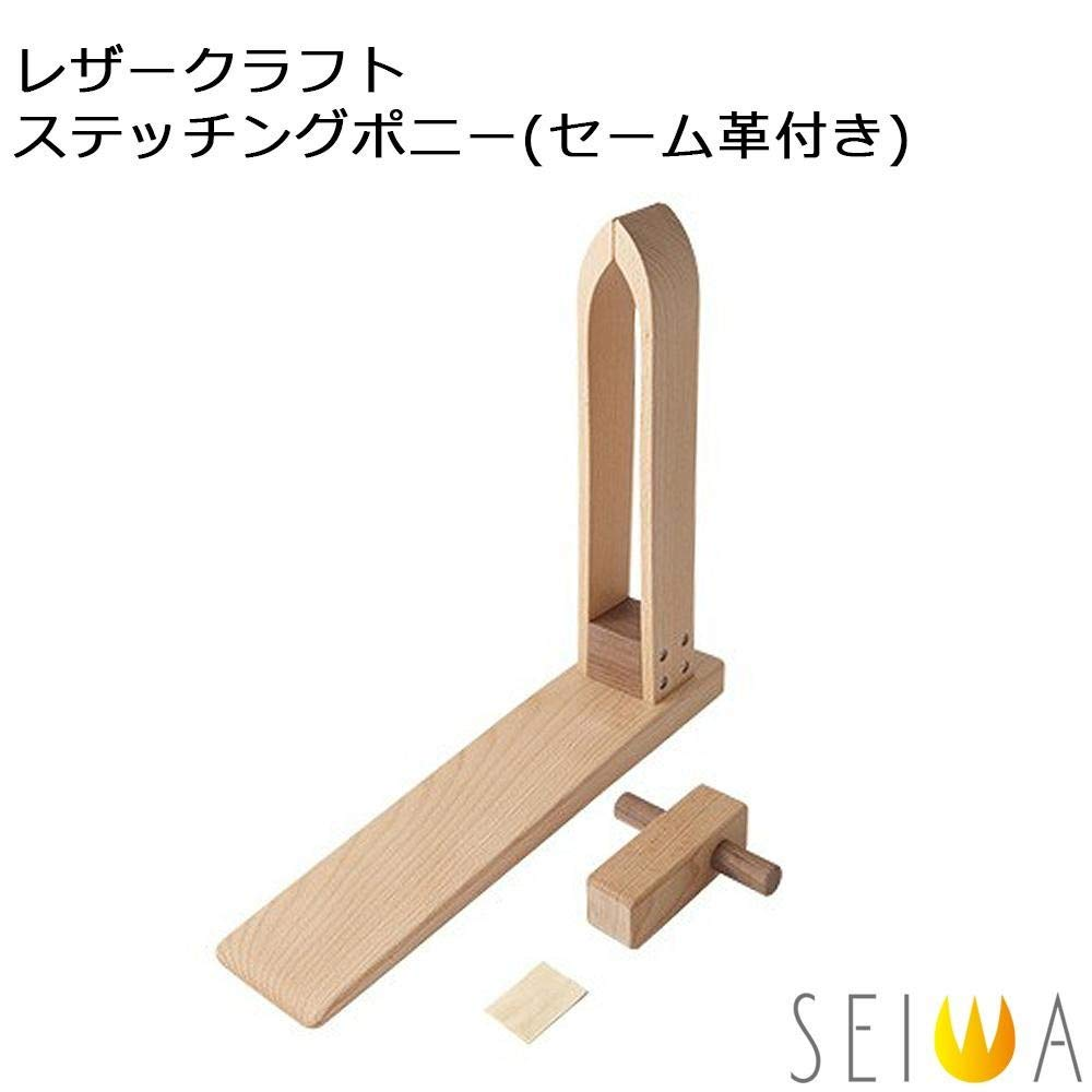 誠和(SEIWA/セイワ) レザークラフト ステッチングポニー(セーム革付き) B07NPGMHL5