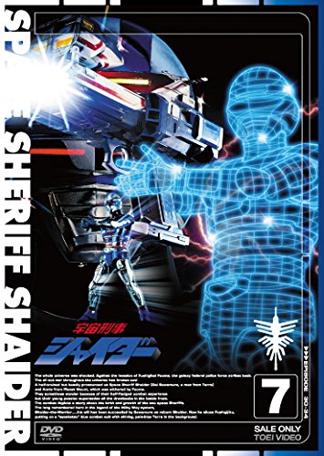 Sci-Fi Live Action - Space Sheriff Shaider Vol.7 [Japan DVD] DSTD-7687