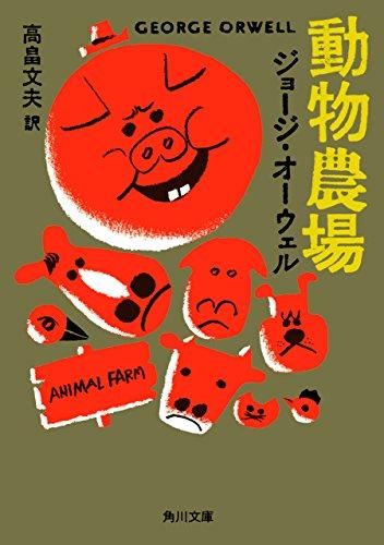 動物農場 (角川文庫)