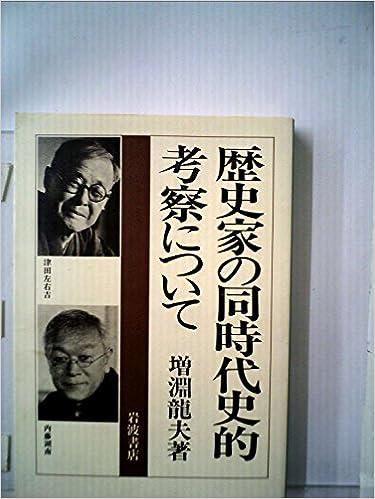 歴史家の同時代史的考察について (1983年)