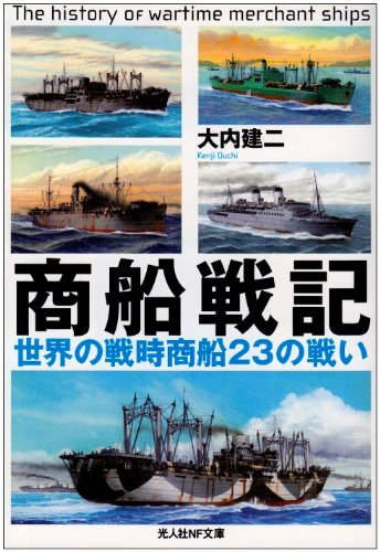 商船戦記―世界の戦時商船23の戦い (光人社NF文庫)