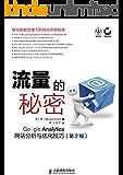 流量的秘密——Google Analytics网站分析与优化技巧(第2版)