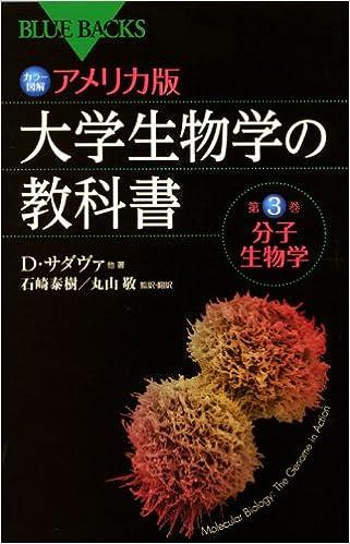 カラー図解 アメリカ版 大学生物学の教科書 第3巻 分子生物学 (ブルーバックス)