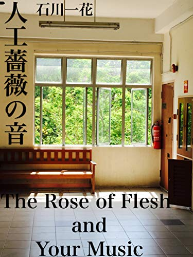The Rose of Flesh and Your Music (Japanese Edition)