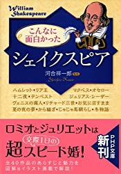 こんなに面白かった「シェイクスピア」 (PHP文庫) (Japanese Edition)