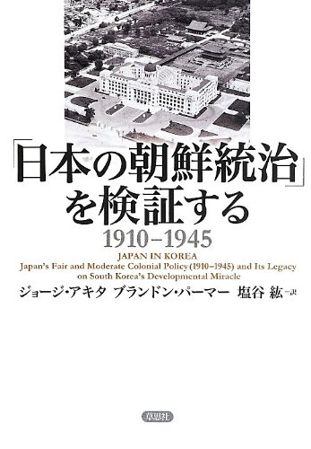Read Online Nihon no Chōsen tōchi o kenshōsuru : 1910-1945 = Japan in Korea : Japan's fair and moderate colonial policy (1910-1945) and its legacy on South Korea's developmental miracle PDF