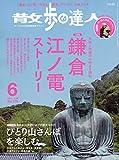 散歩の達人 2019年6月号 [雑誌]
