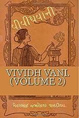Vividh Vani. (Volume 2): In Gujarati Language. Volume 2. by Meherbai Jamshedji Nusserwanji Wadia Paperback