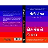 Ek Panth Ne Do Kaaj (Gujarati)