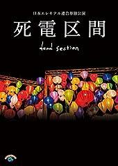 日本エレキテル連合単独公演「死電区間」