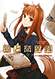 Spice And Wolf Guide Book (Okami to Koshinryo) (in Japanese)