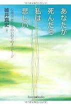 あなたが死んだら私は悲しい 心理学者からのいのちのメッセージ (Forest books)