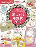 おしゃれ年賀状 2017【Windows/MacOS対応CD-ROM付録】 (宝島MOOK)