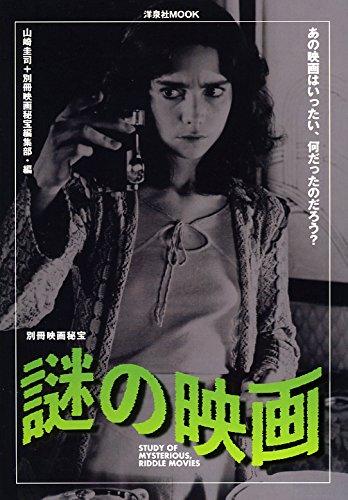 別冊映画秘宝謎の映画 (洋泉社MOOK 別冊映画秘宝)