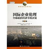 国际商务经典译丛:国际企业伦理·全球政治经济中的决策(第2版)