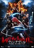ウィッチヴィル 深紅の女王と戦士たち [DVD]