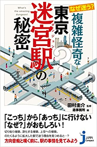 なぜ迷う? 複雑怪奇な東京迷宮駅...