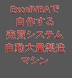 EKUSERUBUIBIEDEJISAKUSURUBAIBAISISUTEMUJIDOUTAIRYOUSEIZOUMASIN (Japanese Edition)