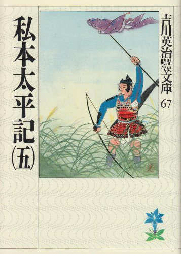 Shihon taiheiki. 5 [Japanese Edition]