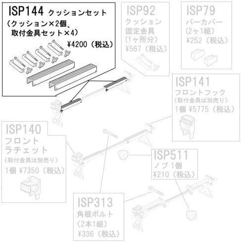 カーメイト(CARMATE) ISP 144 クッション2ヶ1組 アフターパーツ