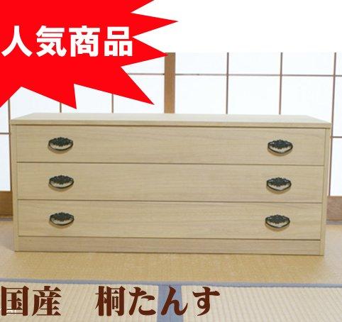 大川産の桐たんす 宇造り 砥の粉仕上げ  三段タイプ  【総桐】 B004VK1LO4