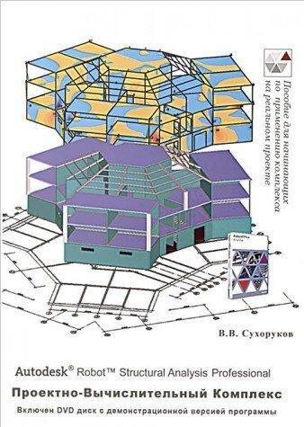 Download Autodesk Robot Structural Analysis Professional. Proektno-Vychislitelnyy Kompleks (+ CD-ROM) pdf