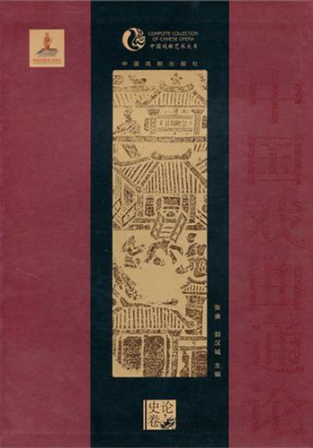 Generals on Chinese operas - historical essay volume (Chinese Edition)