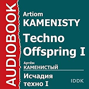 Techno Offspring I [Russian Edition] Audiobook