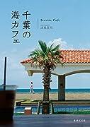 千葉の海カフェ
