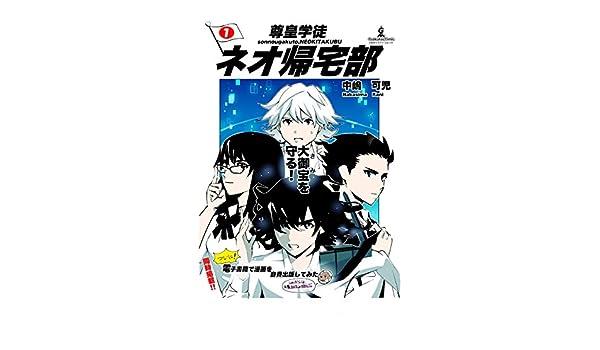 sonnougakuto neokitakubu Japanese Edition