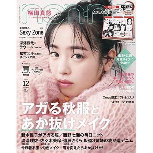 non-no 2020年12月号 表紙画像