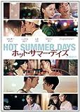 [DVD]ホット・サマー・デイズ