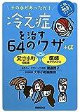 冷え症を治す64のワザ+α (これ効き!シリーズ)