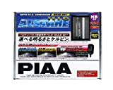 PIAA HID bulb harness kit [Ulster 6000K] HB 2 pieces HH194S