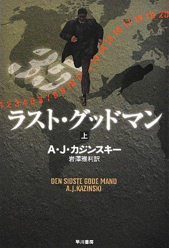 ラスト・グッドマン (上) (ハヤカワ文庫 NV)