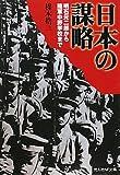 日本の謀略―明石元二郎から陸軍中野学校まで (光人社NF文庫)